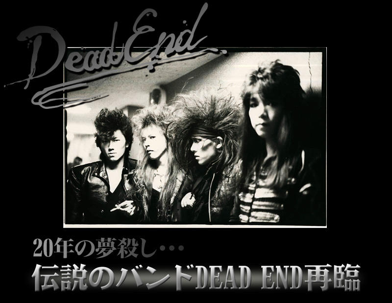 Dead End復活!