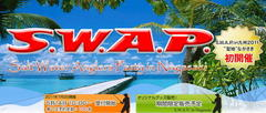 S.W.A.P in九州