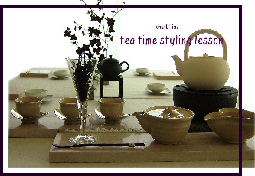 tea time styling lesson のご案内