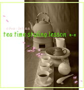 tea time styling lesson 第2期 春〜夏  の日程のご案内
