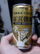 POKKA COFFEE 厳選微糖(DRAGON BALL)