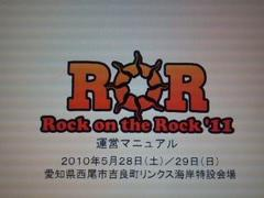 Rock on the Rock '11