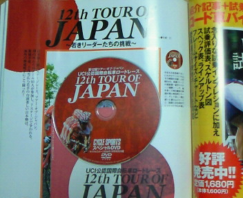 『CYCLE SPORTS 』の付録