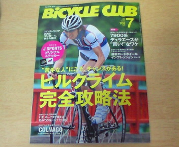 本購入!『BiCYCLE CLUB  7月号』