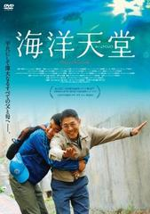 My Favorite Movie (vol.3)  『海洋天堂』