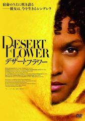 My Favorite Movie(vol.5)『デザート・フラワー』(Desert Flower)