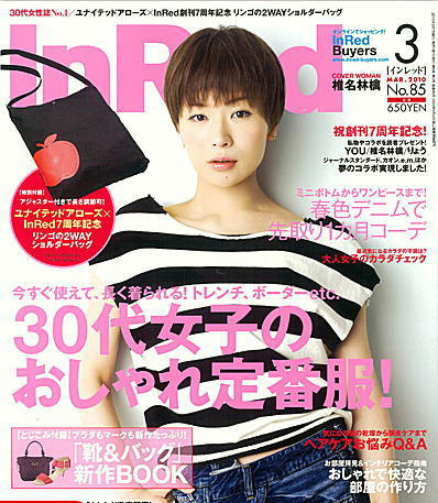 「InRed」・「FUDGE」3月号