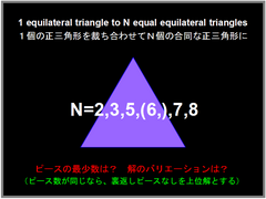 1 equilateral triangle to N equal ...