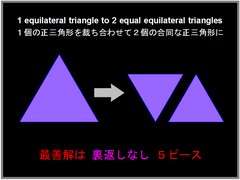 1 equilateral triangle to 2 equal ...