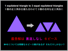 1 equilateral triangle to 3 equal ...