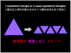 1 equilateral triangle to 5 equal ...