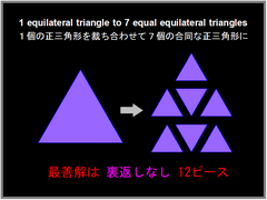 1 equilateral triangle to 7 equal ...