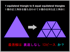 1 equilateral triangle to 8 equal ...