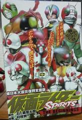 「仮面ライダーSPIRITS THE BEGINNINGS」。
