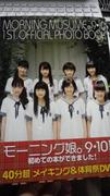 MORNING MUSUME。9・10 1st.OFFICIAL PHOTO BOOK読書感想文