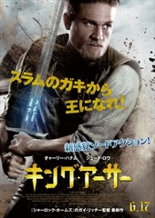 キング・アーサー KING ARTHUR:LEGEND OF THE SWORD