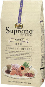 Supremo is yummy〜!