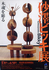 Sculpted Spirits in Wood: SUNAZAWA Bikky