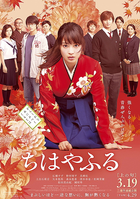 Chihayafuru Part 2 (2016) Bluray