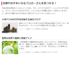 All About(オールアバウト)がお勧めの資産形成ブログとは?