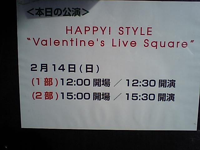 HAPPY! STYLE 「Valentine's Special Party」(2/14・1回目)