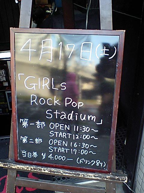 Girls-Rockpop Stadium(4/17)