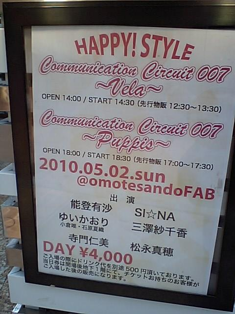 HAPPY! STYLE Communication Circuit 007(5/2)