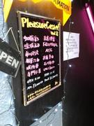 Pleasure Casket Vol.8