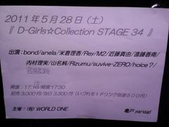 D-Girls Collection STAGE 34(5/28)