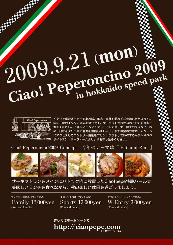 Ciao!Peperoncino Official Site 設立