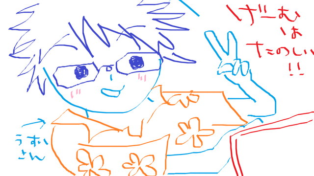 usui.png