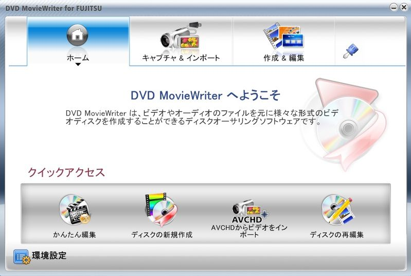 DVD MovieWriter(for FUITSU)を使ってみる2