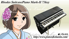 動画紹介【Rhodes SuitcasePiano Mark-II 73key】魔界搭士SaGa