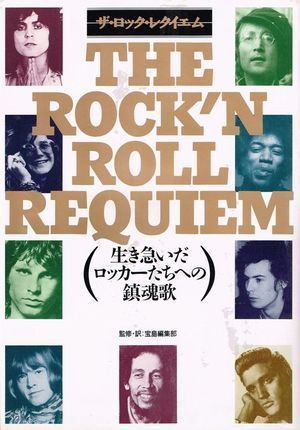 The Rock'n Roll Requiem