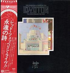 ♪No Quarter - Led Zeppelin