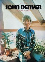 ♪Rocky Mountain High - John Denver