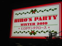 HIRO'S PARTY WINTER2010 レポ1