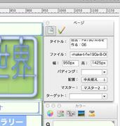 Freeway 5.5 Expressを使う