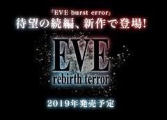 【2019年4月25日発売】PS4/Vita「EVE rebirth terror」