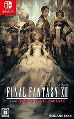 【2019年4月25日発売】 「FINAL FANTASY XII THE ZODIAC AGE」