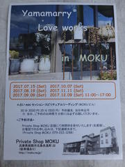Yamamarry Love works in MOKU 今後のスケジュール