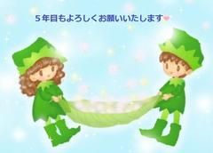 (*゚▽゚)/゚・:* 【祝】4周年 *:・゚\(゚▽゚*)