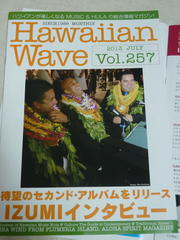 Hawaiian Wave 6/27発売!!!