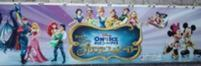 Disney on Ice (大阪公演)
