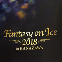 Fantasy on Ice2018@金沢へGO!!