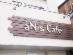 +aN's Cafe(アンズ カフェ)+