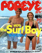 POPEYE 『1979 the Surf Boy』 増刊号