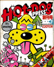 Hot-Dog PRESS 創刊号