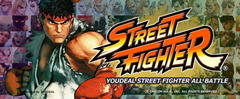 YOUDEAL STREET FIGHTER ALLBATTLE 参戦!
