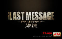 THE LAST MESSAGE 海猿 感想